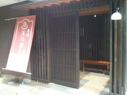 湯郷玉川温泉