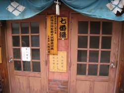 渋温泉 七番湯(七操の湯)
