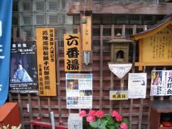 渋温泉 六番湯(目洗の湯)