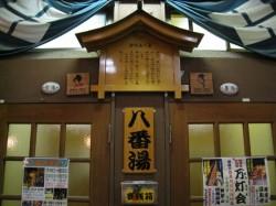 渋温泉 八番湯(新明滝の湯)