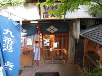 渋温泉 九番湯(大湯)1