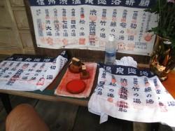 渋温泉外湯めぐりのスタンプ台
