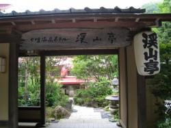 七味温泉 渓山亭の入り口
