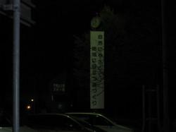 佐久平PA