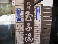 高湯温泉 旅館玉子湯のエントランス