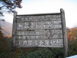 幕川温泉 幕川水戸旅館の案内看板